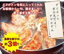 [餃子の王国]【どでかドン 6個入】黒豚生餃子が約3倍になったBIGな餃子!黒豚肉100%。野菜も国産です^^