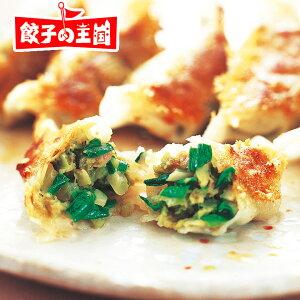 にら生餃子15個【国産肉・野菜100%】で作っている安心素材のギョーザ。パリパリ羽付きに焼ける!写真付きレシピ付き[餃子の王国]ギョウザ ぎょうざ