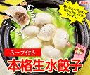 [餃子の王国]【スープ付き本格生水餃子 6個】 スープ付きなのでアレンジ楽々♪お好みの野菜と一緒に茹でるだけ!