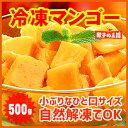 [餃子の王国]【冷凍 マンゴー 500g】面倒な皮むき不要!カット済「生」のマンゴーをひと口サイズにカットしてそのまま急速冷凍しました冷凍 フルーツ
