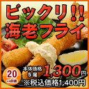 [餃子の王国]【ビックリ!!海老フライ<5尾)>】大きさにビックリ!美味しさにビックリ!