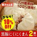 [餃子の王国]【10%OFF】黒豚にくにくまん(130g×2個)美味しくなってリニューアル!九州産黒豚100%使用!