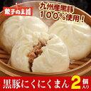 [餃子の王国]黒豚にくにくまん(130g×2個)美味しくなってリニューアル!九州産黒豚100%使用!