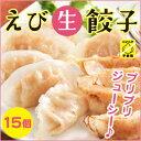 [餃子の王国]えび生餃子(15g×15個)作り立てを急速冷凍。生でお届けするから、プリプリ、ジューシー♪