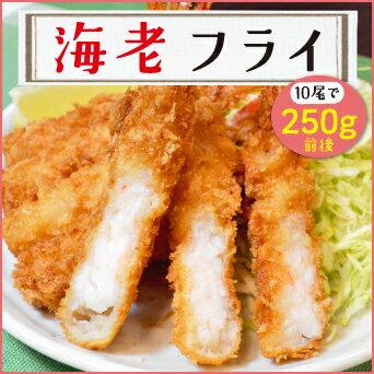 [餃子の王国]海老フライ <250g前後 (10尾)>サクサク衣にプリップリッジューシー!