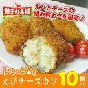 [餃子の王国]レンジでえびチーズカツ(10個入)とろ〜りチーズと海老の風味が口に広がります。