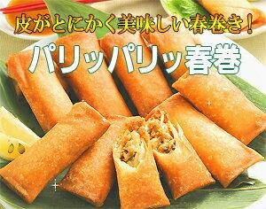 [餃子の王国]【パリッパリッ春巻】皮がおいしい春巻き 6本入 あげるだけで本格中華街の味