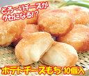 [餃子の王国]【チーズ入りポテトもち】もちもち&チーズがとろ〜り♪ジャガイモとチーズのお餅