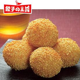 ごま団子(8個)[餃子の王国]