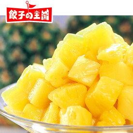 【冷凍 パイナップル 1kg】みずみずしいパイナップルをそのまま冷凍しました冷凍 フルーツ、パイン[餃子の王国]