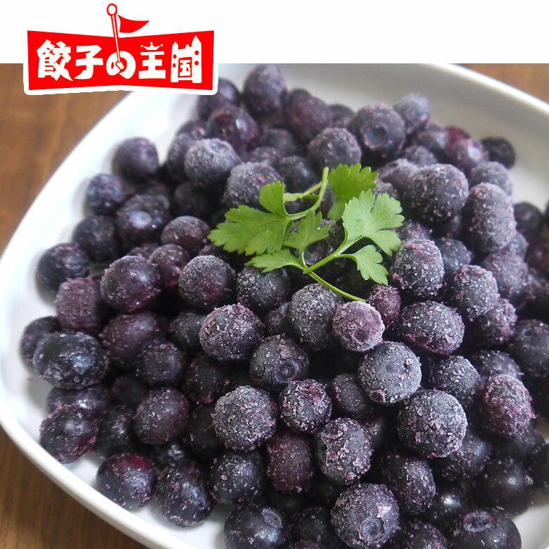 [餃子の王国]冷凍 ブルーベリー500g 冷凍だから便利!ヨーグルトに、スムージーに入れるだけ