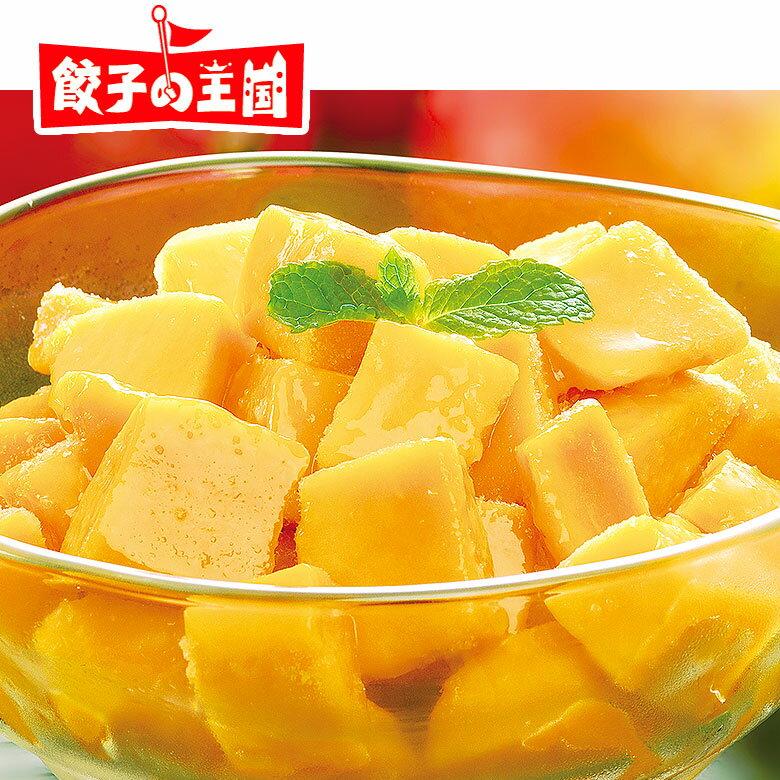 [餃子の王国]【冷凍 マンゴー 1kg】面倒な皮むき不要!カット済「生」のマンゴーをひと口サイズにカットしてそのまま急速冷凍しました 冷凍 フルーツ