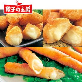 【チーズトリオ】3つの形が楽しい!チーズ入りポテトもちとカマンベールフライ、チーズスティック[餃子の王国]
