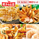 【送料無料】OUKOKU限定セット!選べる餃子 どれにする?黒豚生餃子に工場直売生餃子、ほか1つお選びください^^[餃子…