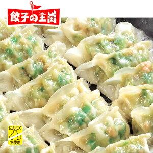 クセになる美味しさ、うす皮生餃子(にら)。小ぶりなサイズに野菜がたっぷり!ニンニク不使用でお出かけ前も安心[餃子の王国]