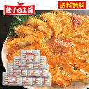 [餃子の王国]【送料無料】メガ盛り!黒豚生餃子150個!約20人前(15個×10パック)国産野菜に、九州産黒豚肉100%使用…