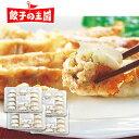 【にんにく生餃子 60個】ニンニク多めが好きな方にはたまらない[餃子の王国]