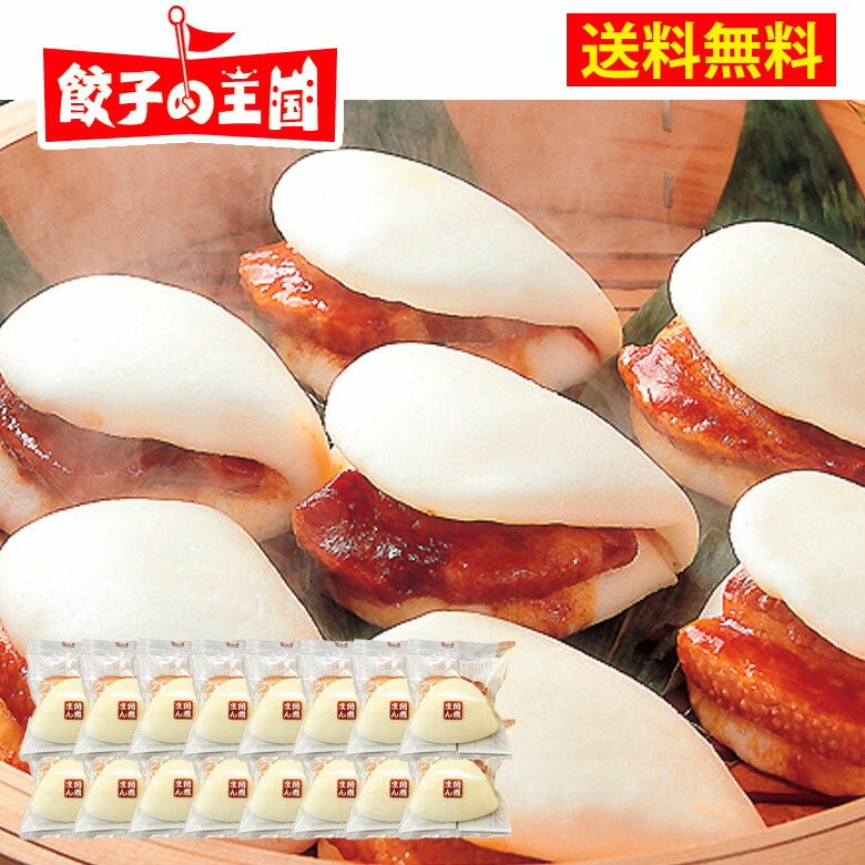 [餃子の王国]【送料無料】角煮まん贅沢セット角煮まんが16コも入って送料無料4,920円!