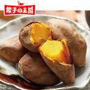 【電子レンジOK】安納やきいも(5〜8本)500g<鹿児島県種子島産>簡単に調理できます。[餃子の王国]