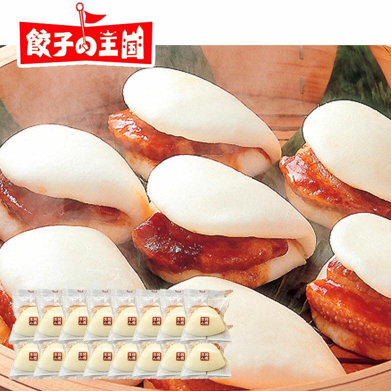 【送料無料】角煮まん贅沢セット角煮まんが16コも入って送料無料4,920円![餃子の王国]