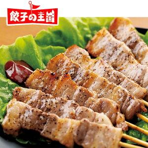 【電子レンジOK】九州産豚バラ串(塩ダレ)8本簡単に調理できます。[餃子の王国]