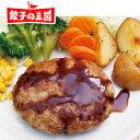 【新商品特別価格】ふっくらハンバーグ 4個レンチン3分で出来上がり![餃子の王国]