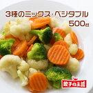 [餃子の王国]3種のミックス・ベジタブル(500g)