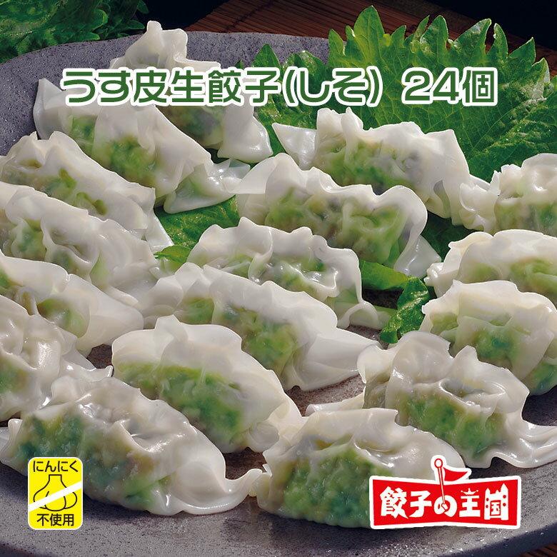 [餃子の王国]うす皮生餃子(しそ)24個一口サイズ!あっさりさっぱり!しその香りが食欲そそる