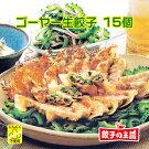 [餃子の王国]【ゴーヤー生餃子15個】夏野菜の王様、ゴーヤーパワーをギュッと詰めた餃子です!