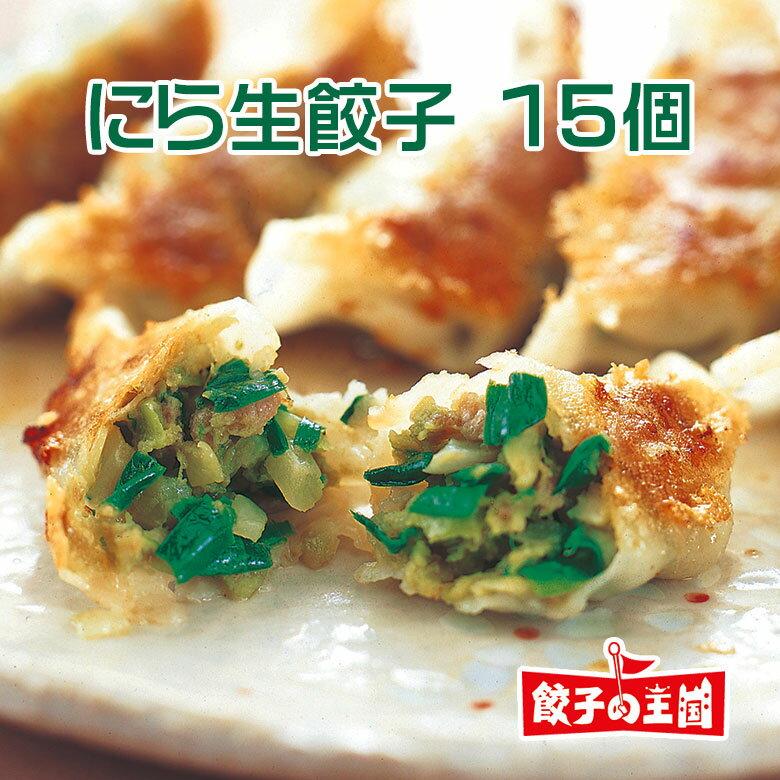 [餃子の王国]にら生餃子 15個入(1パック販売)