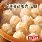 【新商品】上好海老焼売(シャンハオえびシュウマイ)8個