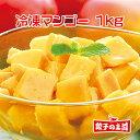[餃子の王国]【冷凍 マンゴー 1kg】面倒な皮むき不要!カット済「生」のマンゴーをひと口サイズにカットしてそのま…