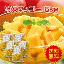 [餃子の王国]【送料無料】冷凍 カットマンゴー 5kg 大量!食べたい時に、食べたい分だけ!そのままではもちろん、ヨー…
