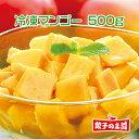 [餃子の王国]【冷凍 マンゴー 500g】面倒な皮むき不要!カット済「生」のマンゴーをひと口サイズにカットしてそのま…