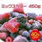 [餃子の王国]【冷凍ミックスベリー450g】解凍するだけですぐ食べられる!たっぷりベリー冷凍フルーツ無添加砂糖不使用