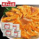 [餃子の王国]【黒豚生餃子60個】当店人気NO.1餃子国産(主に九州)野菜に、九州黒豚100%使用