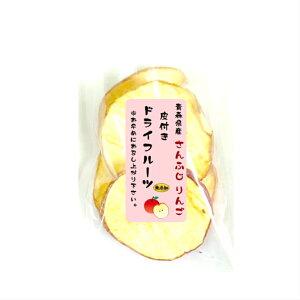 青森県産 さんふじりんごのドライフルーツ 25g(国産 りんごドライフルーツ 無添加 食べきりサイズ ゆうパケット便)