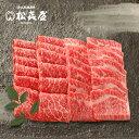 定額ギフト 近江牛 あみ焼き(約4〜5人前)モモ・バラ