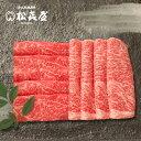 定額ギフト 近江牛 すき焼き(約3人前)ロース・モモ・バラ