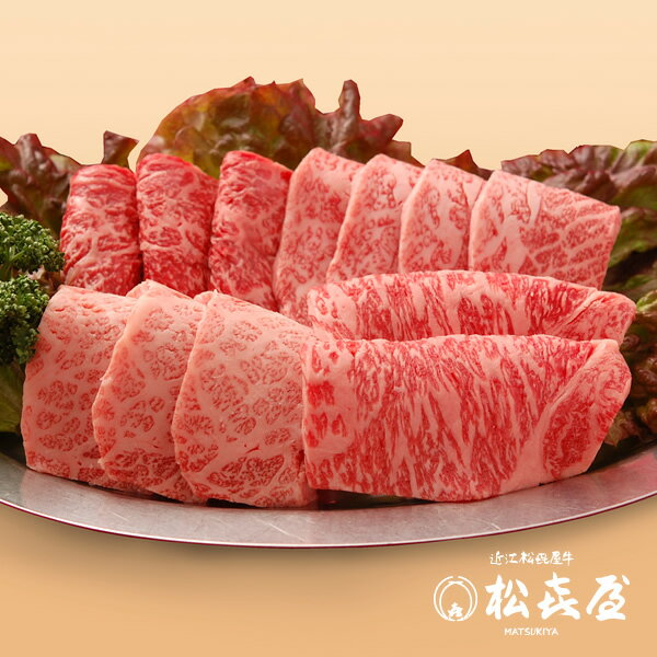 バーベキューセット 近江牛 3人用美食プラン 300g