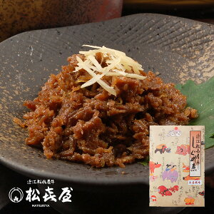 近江牛 しぐれ煮 生姜風味
