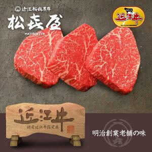 プレミアムギフト 近江牛 赤身牛 特選ヒレステーキ(3枚入り)