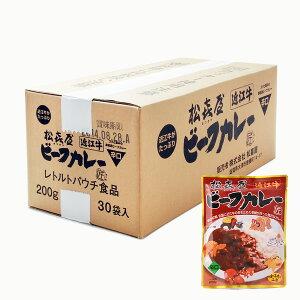 近江牛 ビーフカレー 30食入り 辛口