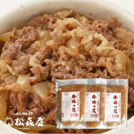 近江牛 牛丼の具(3食入り)