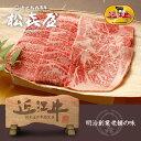 <お中元に嬉しい送料無料!>近江牛 おすすめ焼肉用(約3〜4人前)