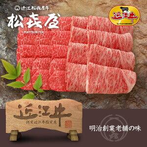 スーパープレミアムギフト 近江牛 特選あみ焼き(約4〜5人前) ロース・モモ(桐箱入り)