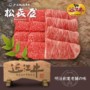 スーパープレミアムギフト 近江牛 特選あみ焼き(約2〜3人前) ロース・モモ(桐箱入り)