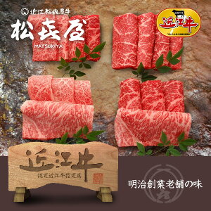 スーパープレミアムギフト 近江牛 特選しゃぶしゃぶ食べくらべセット 380g(桐箱入り)