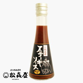 松喜屋特製 ステーキソース 130ml