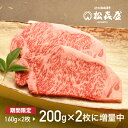 送料無料 増量キャンペーン対象商品 ギフト 近江牛肉 サーロインステーキ 400g (160g×2枚→200g×2枚に増量中) ギフ…